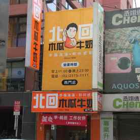 Another popular papaya milk store
